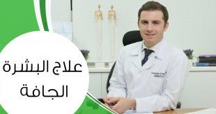صورة علاج البشرة الجافة , ترطيب البشرة بطريقة فعالة ودائمة