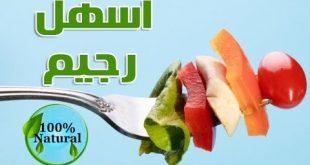 صورة اسهل رجيم , انقص وزنك بدون حرمان