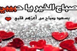 بالصور كلمات صباحية للحبيب , صباح الخير حبيبي 3378 10 310x205