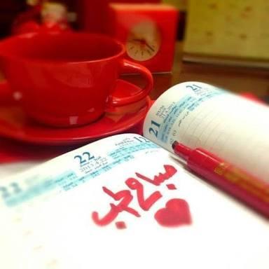 بالصور كلمات صباحية للحبيب , صباح الخير حبيبي 3378 3