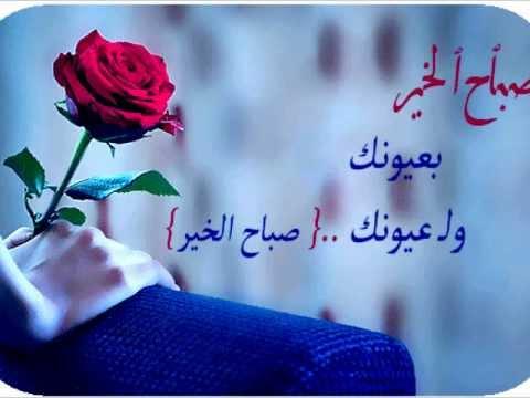 بالصور كلمات صباحية للحبيب , صباح الخير حبيبي 3378 4