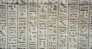 صورة فك رموز حجر رشيد , كيف استطاع العلماء فهم رموز حجر رشيد ؟