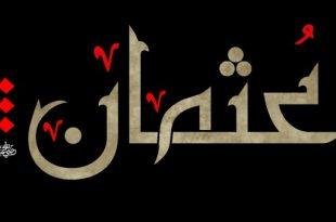 صورة معنى اسم عثمان , عثمان .. اسم ليس كاى اسم !