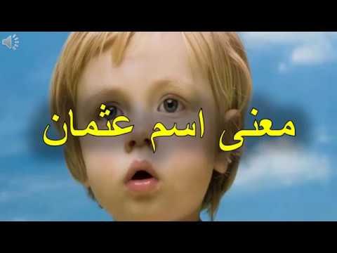 بالصور معنى اسم عثمان , عثمان .. اسم ليس كاى اسم ! 3389 4