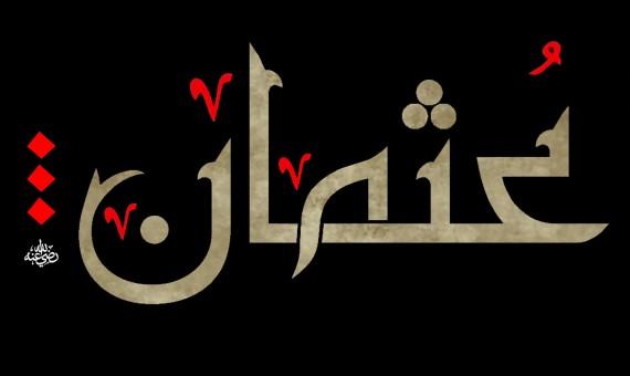 صوره معنى اسم عثمان , عثمان .. اسم ليس كاى اسم !