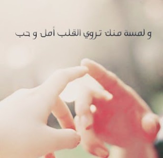 بالصور كلام حب للزوج بالصور , كيف تعبرين عن حبك لزوجك بارق الكلمات 3399 5