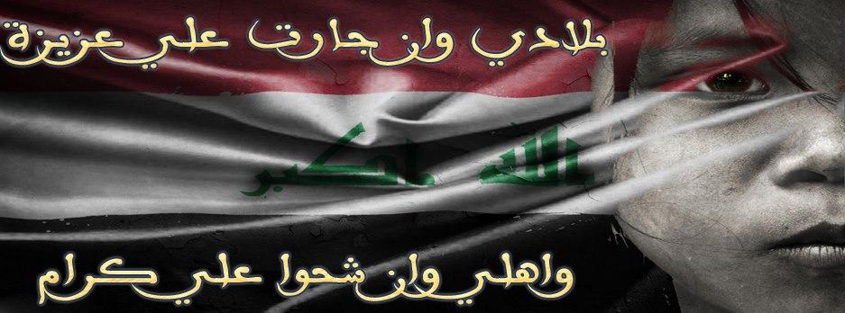 بالصور شعر عن العراق , اقوى الابيات الشعرية عن العراق واهلها 3464 2