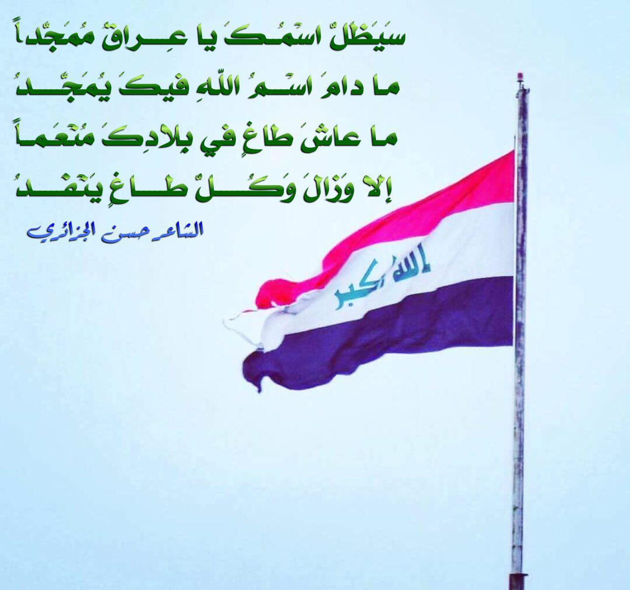 صوره شعر عن العراق , اقوى الابيات الشعرية عن العراق واهلها