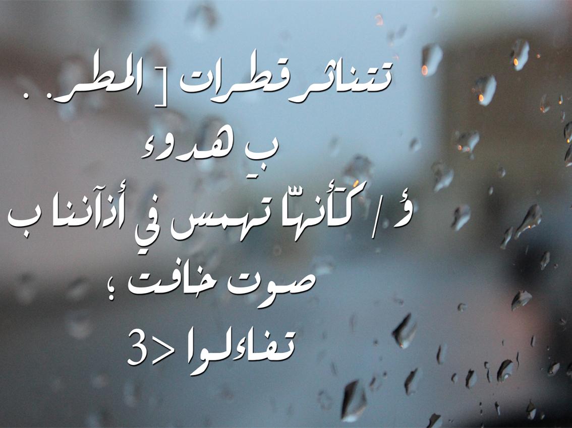 بالصور عبارات عن الشتاء , كلمات رائعة عن جمال الشتاء 3487 5