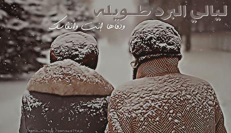 بالصور عبارات عن الشتاء , كلمات رائعة عن جمال الشتاء 3487 6