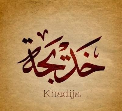 بالصور صور اسم خديجة , صور روعة جدا لاسم خديجة 3512 3
