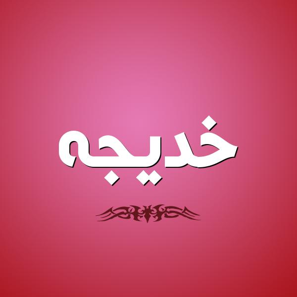 صورة صور اسم خديجة , صور روعة جدا لاسم خديجة