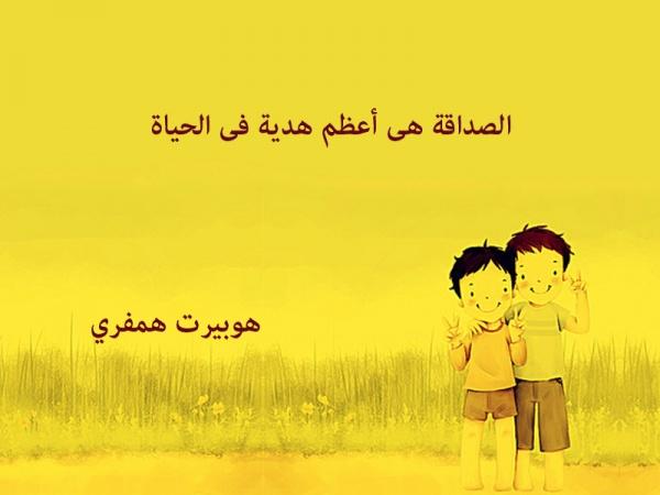 بالصور اجمل ما قيل عن الصداقة , عبارات جميلة ورائعة عن الصداقة 3515 10