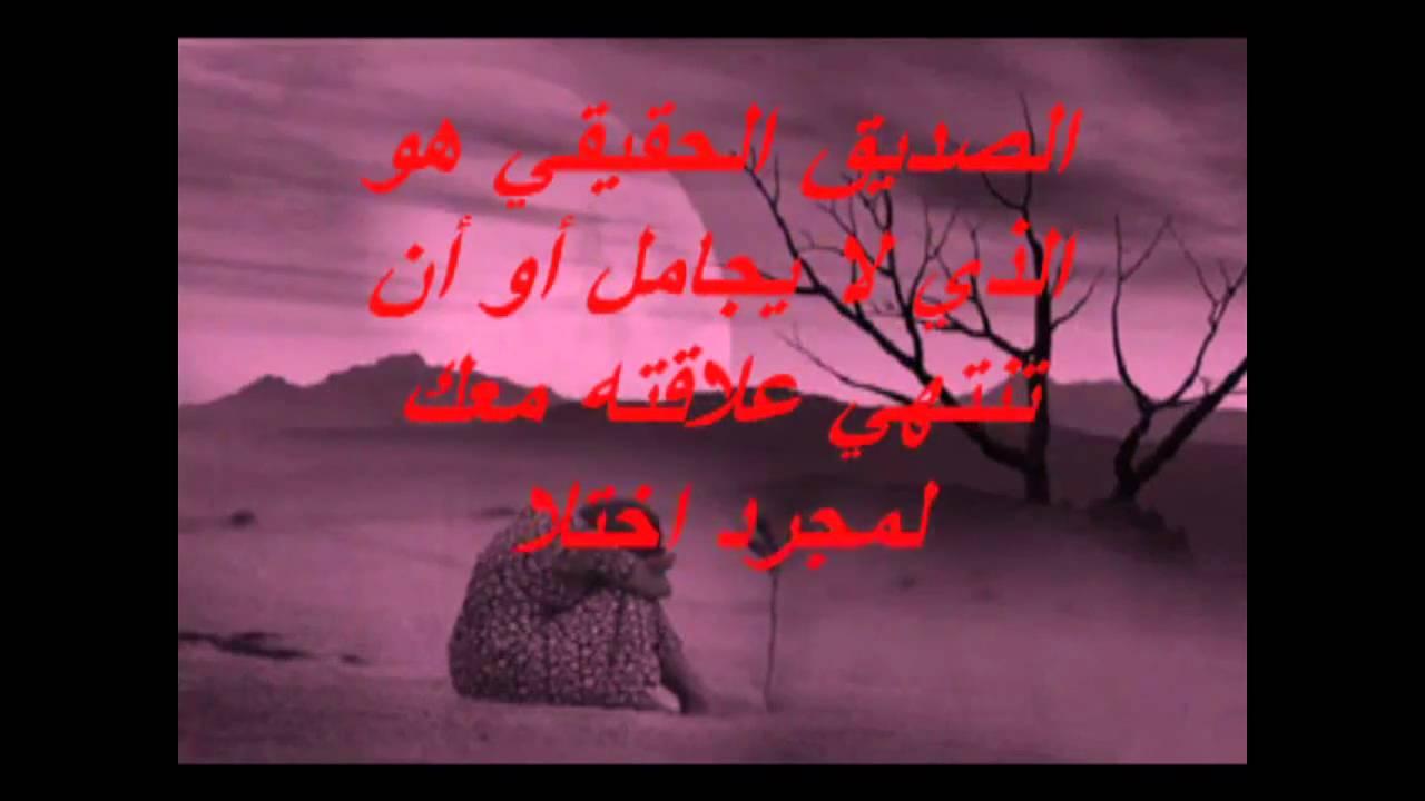 بالصور شعر عن الصديق قصير , كلمات وعبارات روعة عن علاقة الصداقة 3518 3