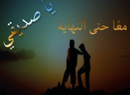 بالصور شعر عن الصديق قصير , كلمات وعبارات روعة عن علاقة الصداقة 3518 8