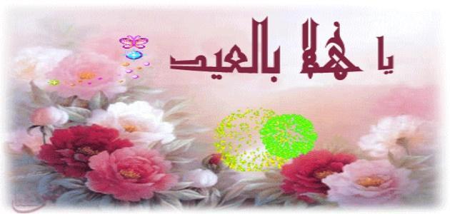 صور صور للعيد , صور جميلة و روعة عن فرحة العيد وجماله