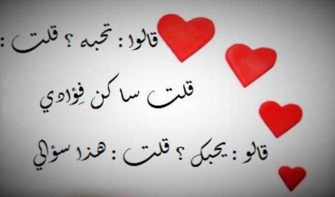 بالصور رسائل عن الحب , كلمات حب جميلة ورقيقة وروعة جدا 3525 2