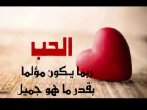 صورة ما معنى الحب , كلمات روعة وجديدة عن الحب