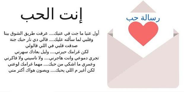 بالصور رسائل الحب والغرام , كلمات جميلة عن الحب والغرام 3555 6