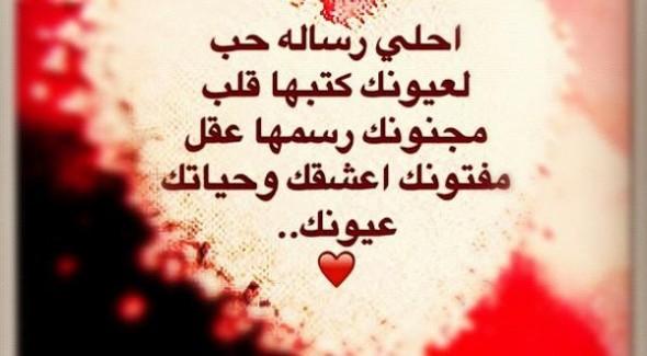 بالصور رسائل الحب والغرام , كلمات جميلة عن الحب والغرام 3555 8