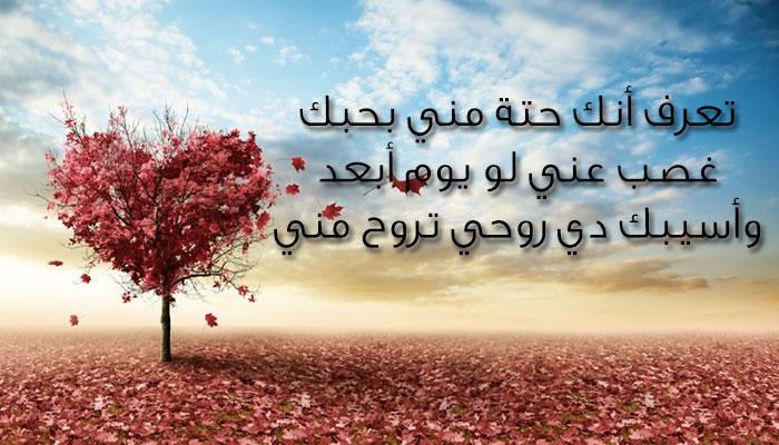 بالصور رسائل الحب والغرام , كلمات جميلة عن الحب والغرام 3555