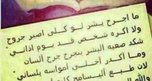 بالصور شعر حب عراقي , اجمل الابيات الشعرية العراقية عن الحب 770 13 310x165