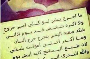 صورة شعر حب عراقي , اجمل الابيات الشعرية العراقية عن الحب