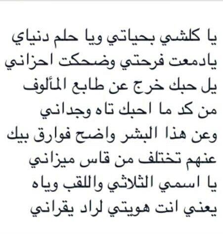 بالصور شعر حب عراقي , اجمل الابيات الشعرية العراقية عن الحب 770 2