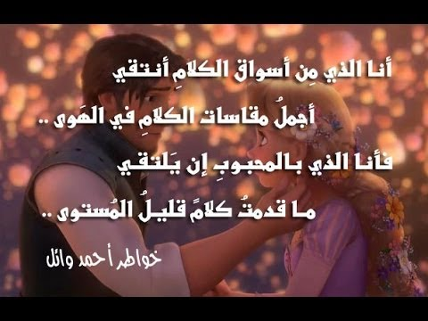 بالصور شعر حب عراقي , اجمل الابيات الشعرية العراقية عن الحب 770 3