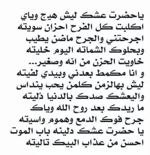 بالصور شعر حب عراقي , اجمل الابيات الشعرية العراقية عن الحب 770 5