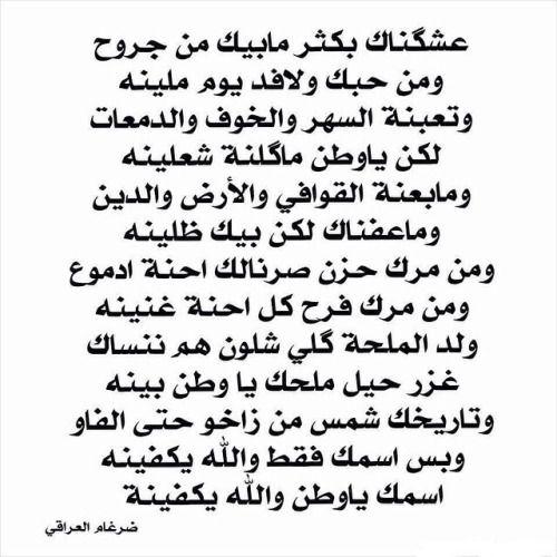 بالصور شعر حب عراقي , اجمل الابيات الشعرية العراقية عن الحب 770 6