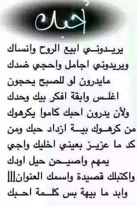 بالصور شعر حب عراقي , اجمل الابيات الشعرية العراقية عن الحب 770 7