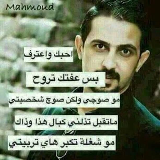 بالصور شعر حب عراقي , اجمل الابيات الشعرية العراقية عن الحب 770 8