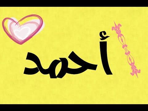 بالصور صور اسم احمد , اسم احمد وروعته في صورة 858 2