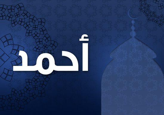 بالصور صور اسم احمد , اسم احمد وروعته في صورة 858 4