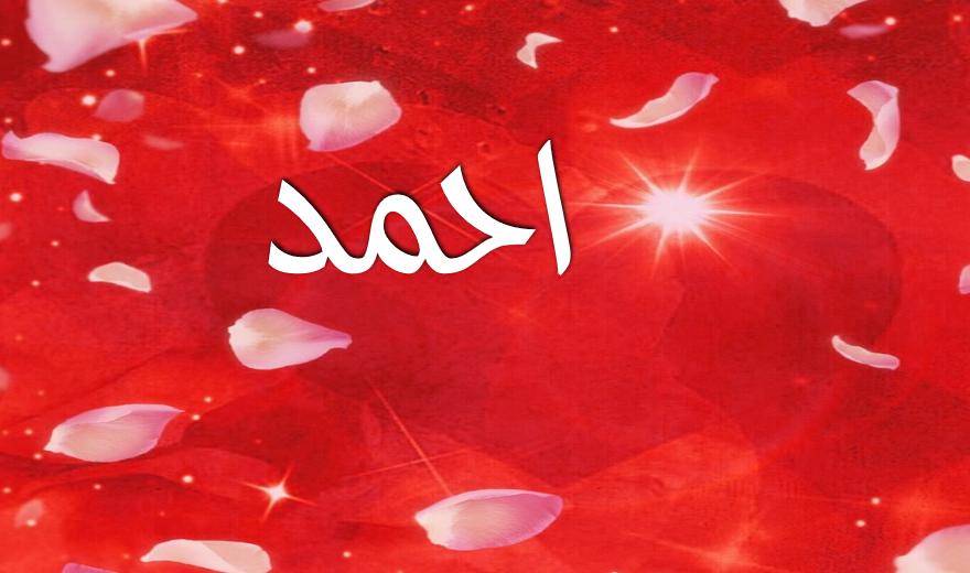 صور صور اسم احمد , اسم احمد وروعته في صورة