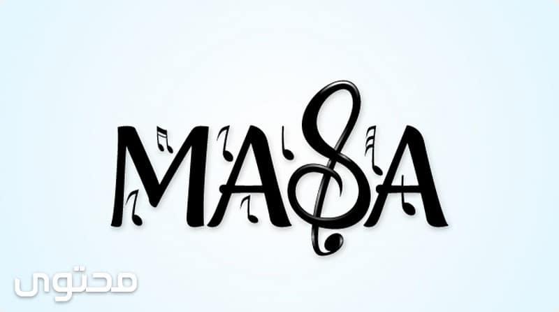 بالصور معنى اسم ماسة , ما يعنية اسم ماسة من قيمة ونقاء وجمال 864 5