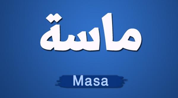 بالصور معنى اسم ماسة , ما يعنية اسم ماسة من قيمة ونقاء وجمال 864 7