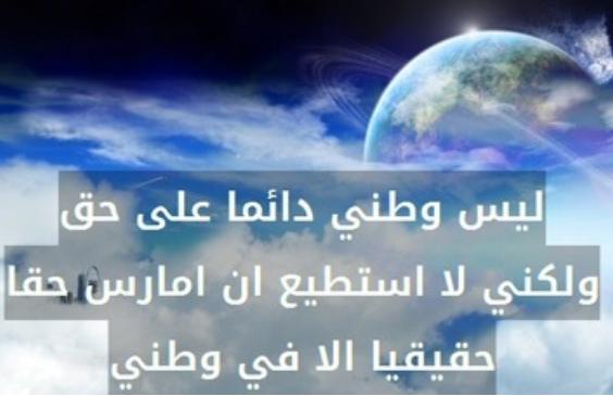 بالصور حكم عن الوطن , حكم رائعة لوطنى الجميل 884