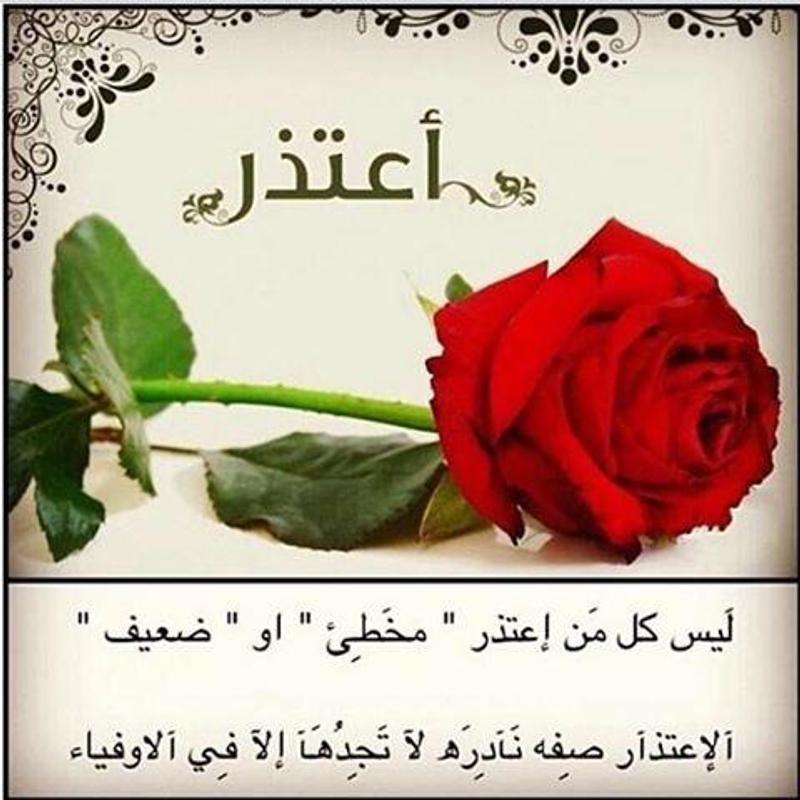 بالصور رسالة اعتذار للحبيب الزعلان , مسجات صلح لكل حبيب 859 10