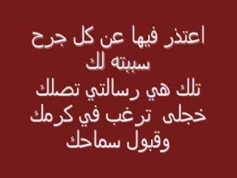بالصور رسالة اعتذار للحبيب الزعلان , مسجات صلح لكل حبيب 859 2
