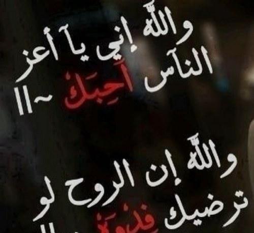 بالصور رسالة اعتذار للحبيب الزعلان , مسجات صلح لكل حبيب 859 4