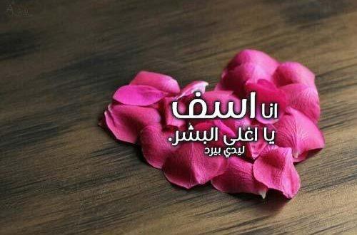 صور رسالة اعتذار للحبيب الزعلان , مسجات صلح لكل حبيب
