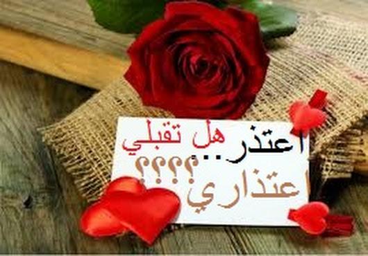 بالصور رسالة اعتذار للحبيب الزعلان , مسجات صلح لكل حبيب 859 9