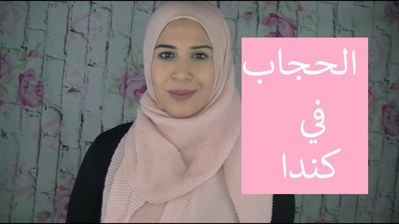 صور الحجاب في كندا , كندا تقرر الحجاب في المحاكم