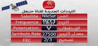 صورة تردد قناة حنبعل التونسية على النايل سات , قناة حنبعل الجديد2019
