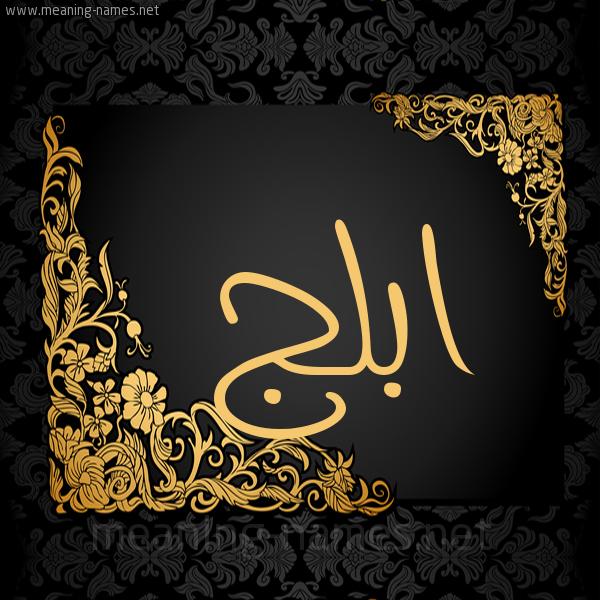صور معنى كلمة ابلج , تعريف وشرح معني كلمة ابلج بالعربي