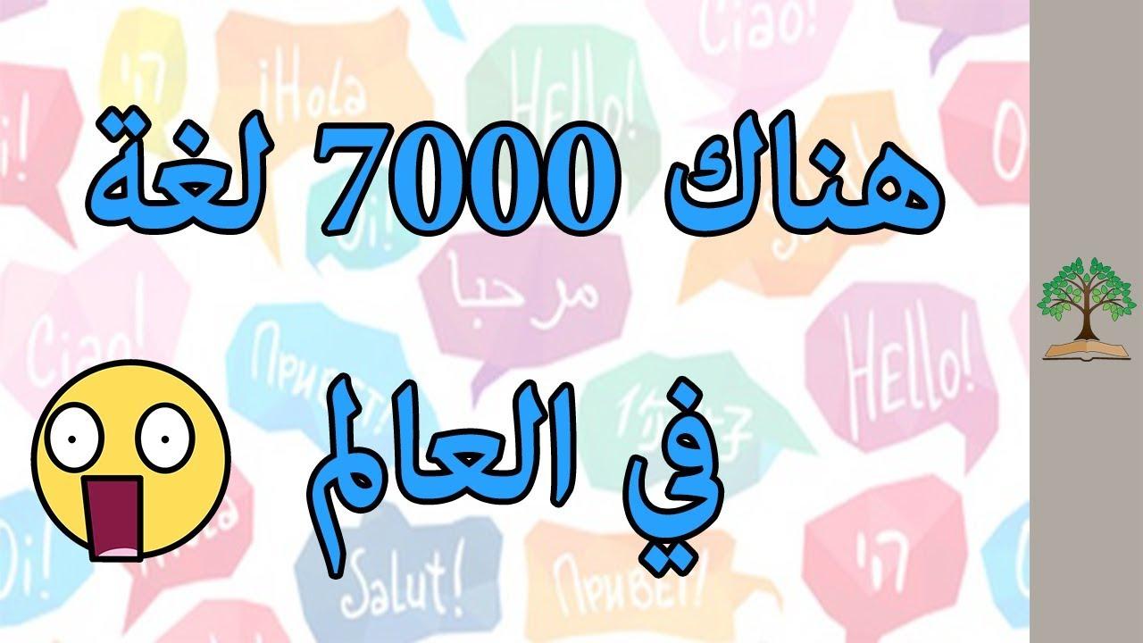 صور كم لغة في العالم , ما هو عدد لغات العالم