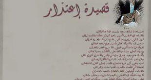 صورة قصيدة اعتذار حزينة , ابيات شعر حزينة