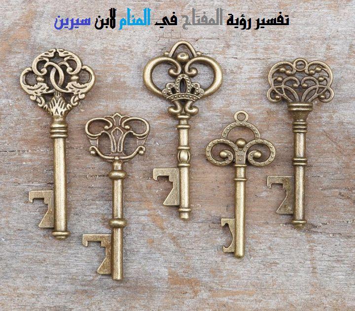 صور تفسير الاحلام المفاتيح , تفسير رؤيا المفاتيح في الحلم